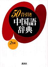 50音引き中国語辞典