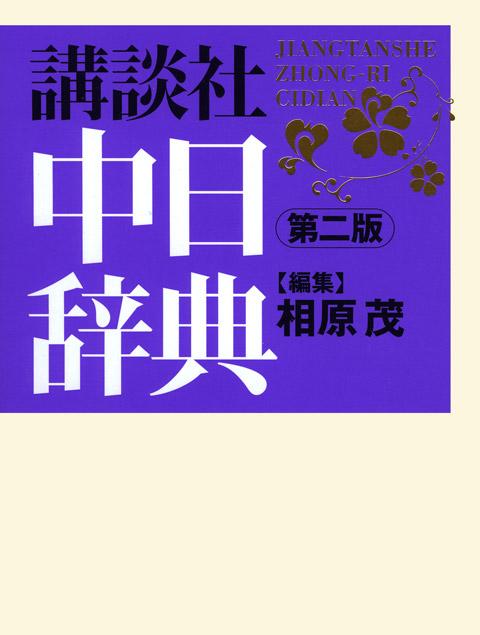 講談社中日辞典第二版