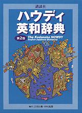 講談社ハウディ英和辞典 第2版