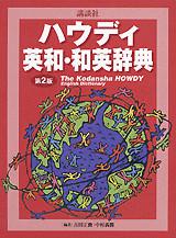 講談社ハウディ英和・和英辞典 第2版