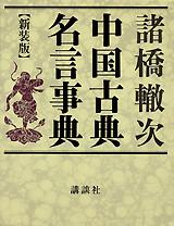 中国古典名言事典 新装版