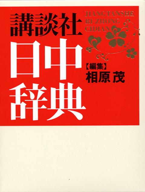 講談社日中辞典