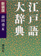 江戸語大辞典 新装版