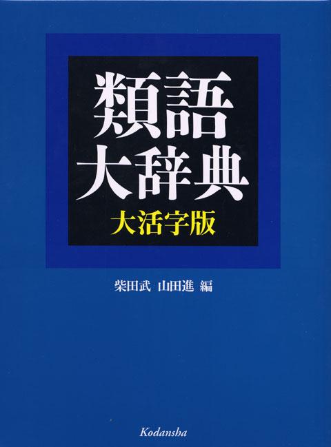 類語大辞典 大活字版