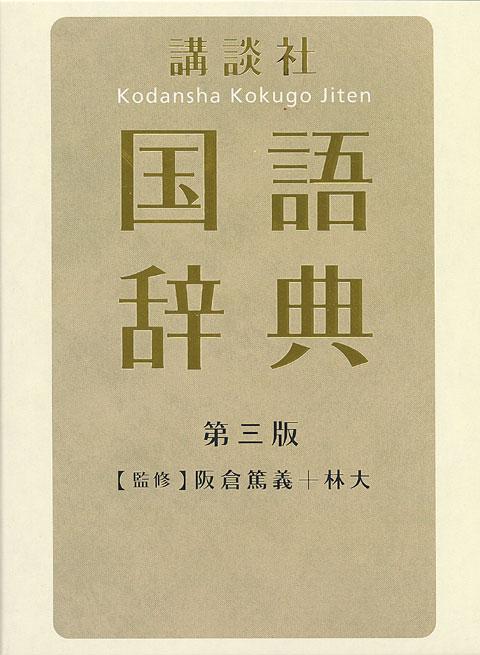 講談社国語辞典 第三版