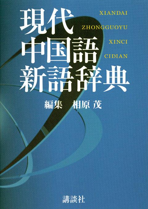 現代中国語新語辞典