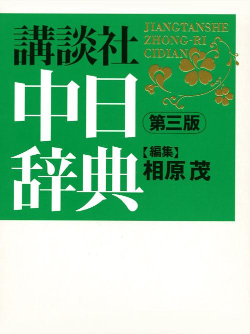 講談社中日辞典 第三版