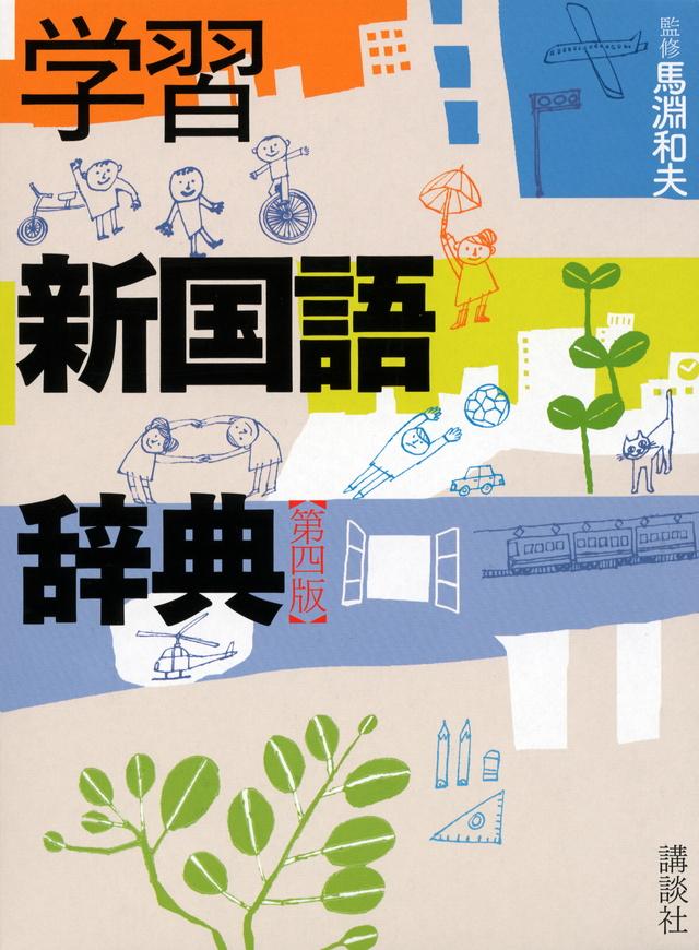学習新国語辞典 第四版