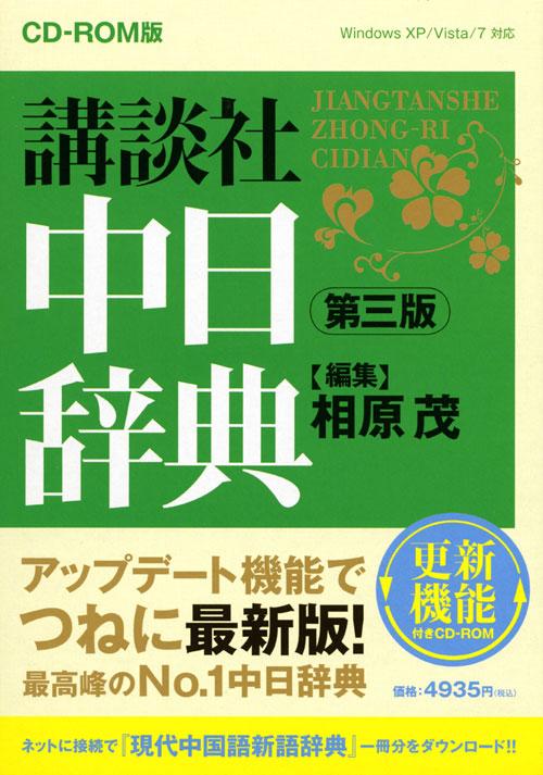 CD-ROM版 講談社中日辞典 第三版