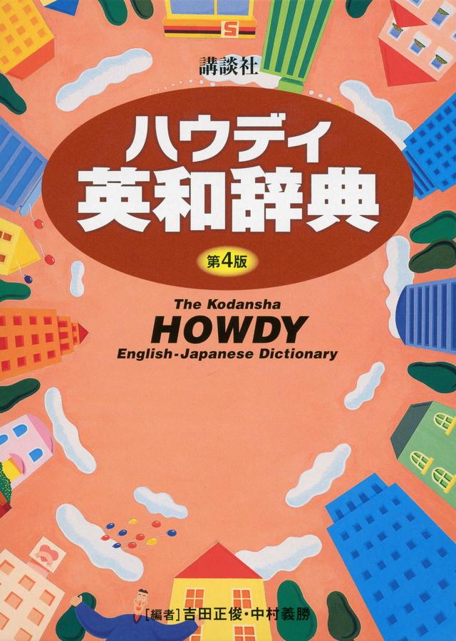 講談社ハウディ英和辞典 第4版
