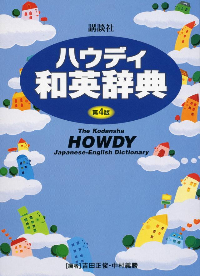 ハウディ和英辞典