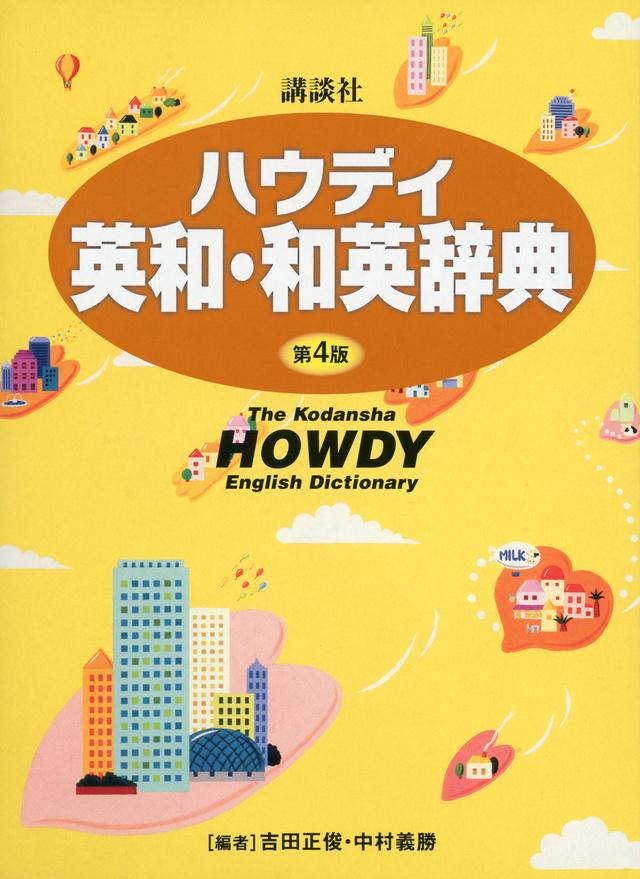 講談社ハウディ英和・和英辞典 第4版