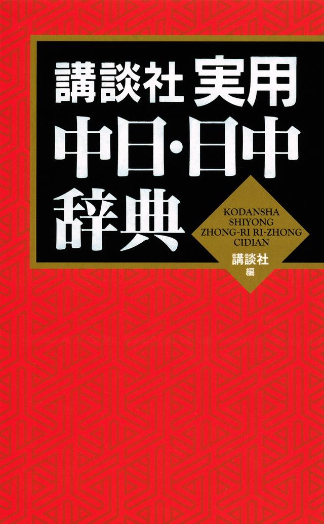 講談社実用中日・日中辞典