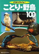 ことり・野鳥100