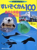 すいぞくかん100~鳥羽水族館のなかまたち~