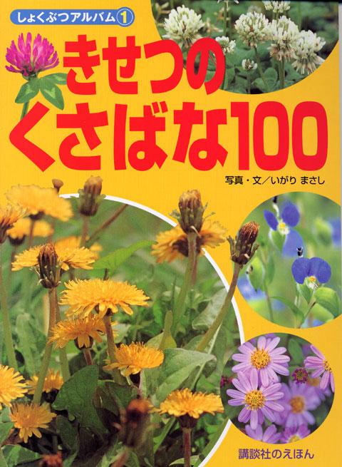 別巻 しょくぶつアルバム(1) きせつのくさばな100