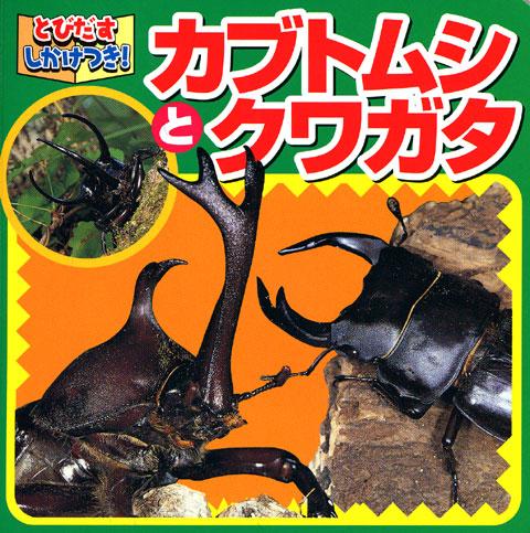 どうぶつアルバム・ミニ(1)カブトムシとクワガタ
