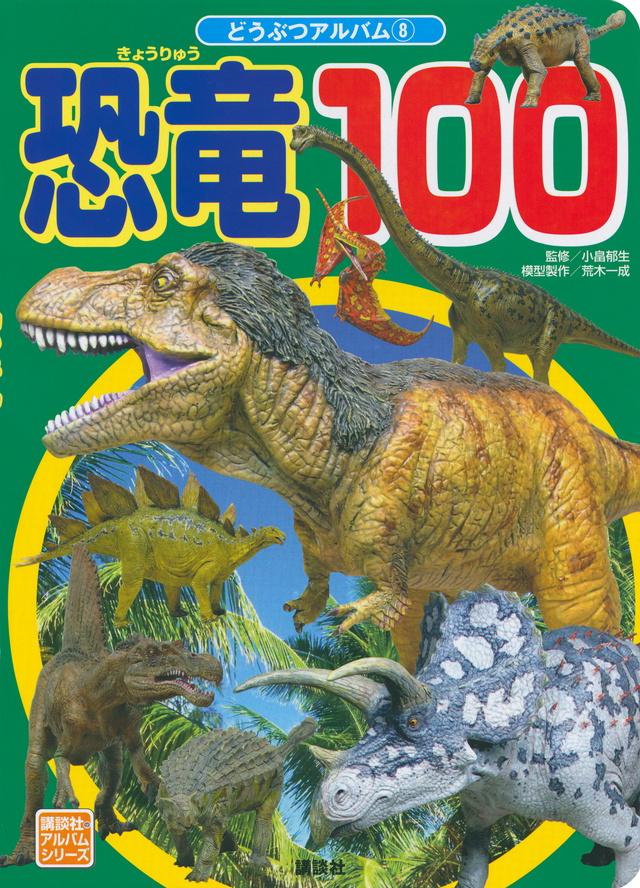 恐竜100