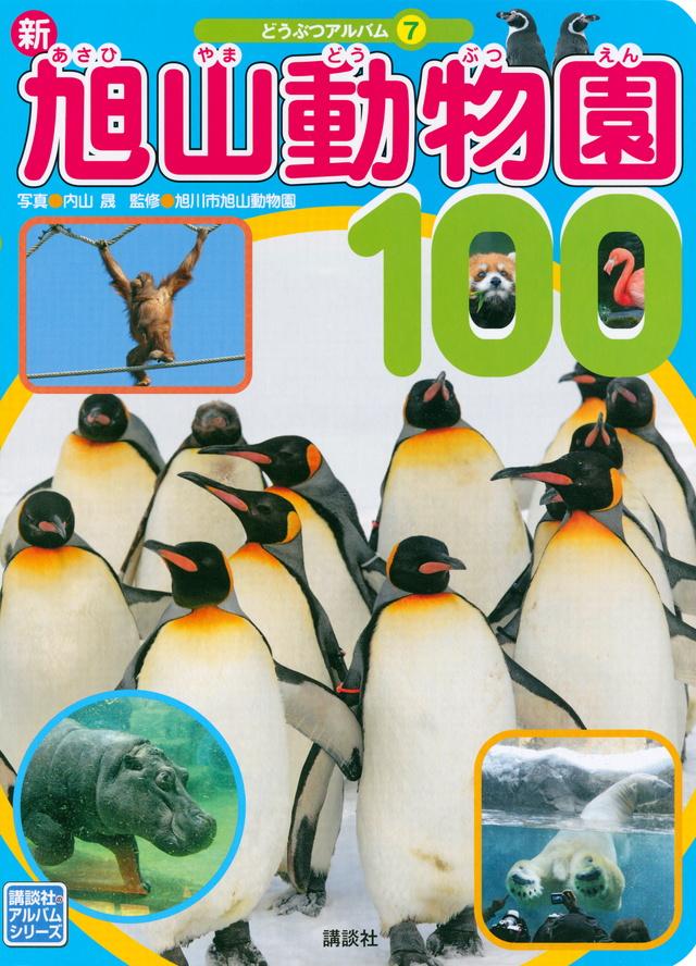 旭山動物園100