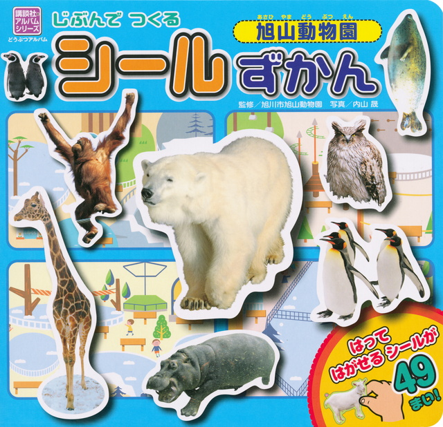 じぶんでつくるシールずかん 旭山動物園