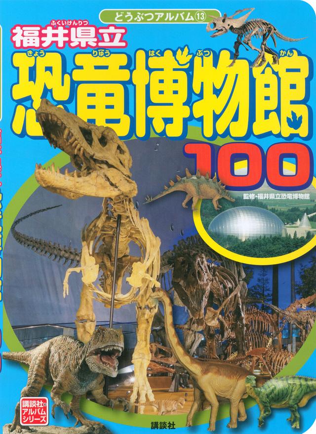 福井県立恐竜博物館100
