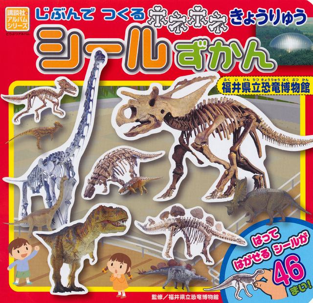 じぶんでつくる きょうりゅうシールずかん 福井県立恐竜博物館