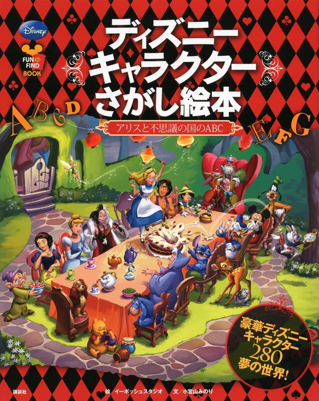 ディズニーキャラクターさがし絵本 ―アリスと不思議の国のABC―