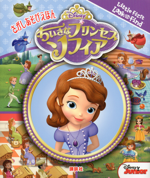 さがしあそびえほん ディズニー ちいさな プリンセス ソフィア