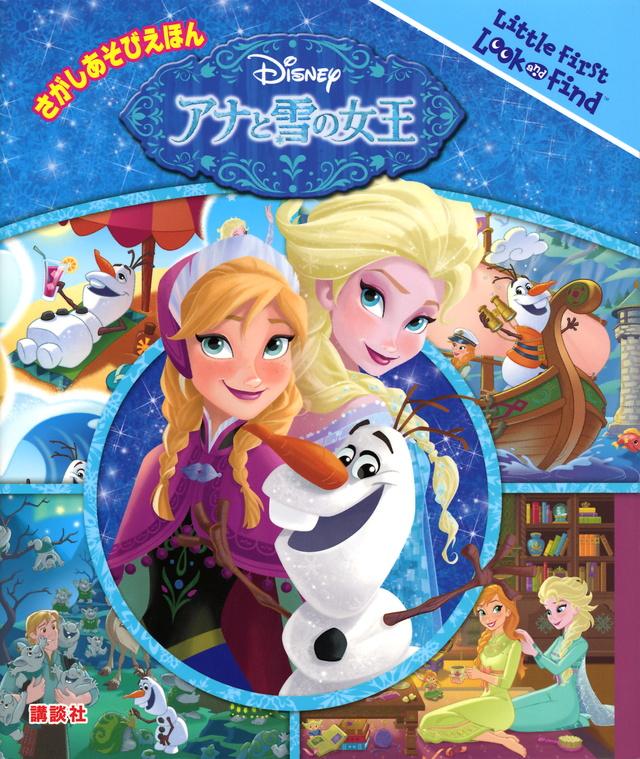 さがしあそびえほん ディズニー アナと雪の女王