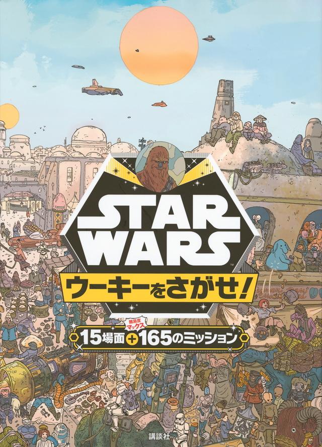 『STAR WARS ウーキーをさがせ!』書影