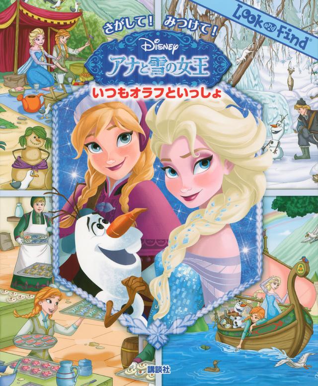 さがして!みつけて! アナと雪の女王 いつもオラフといっしょ