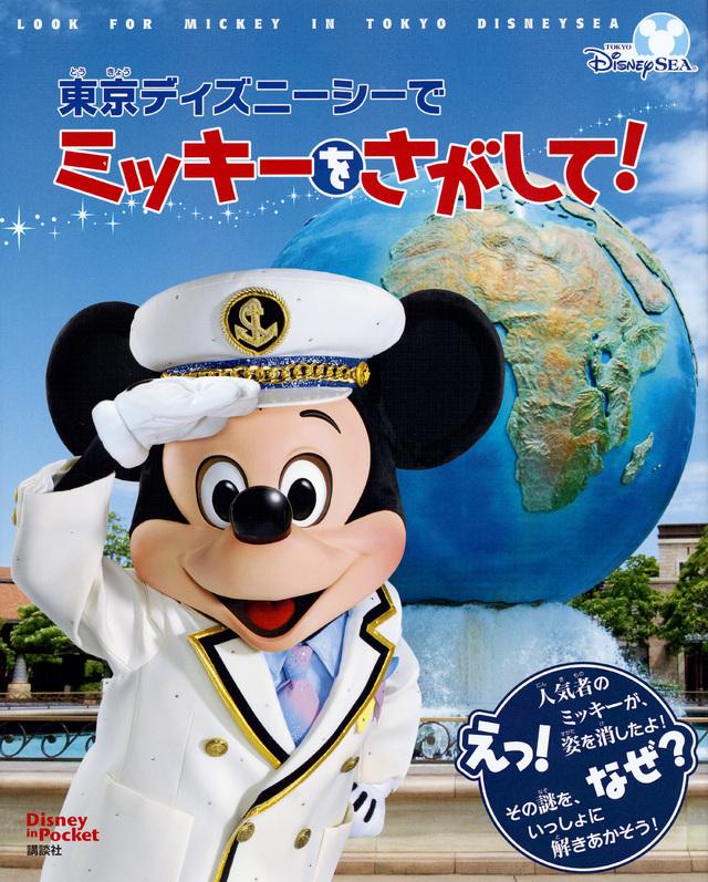 東京ディズニーシーで ミッキーをさがして! Disney in Pocket