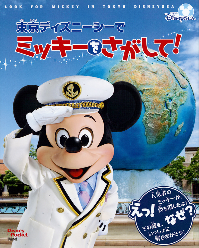 東京ディズニーシーで ミッキーをさがして!