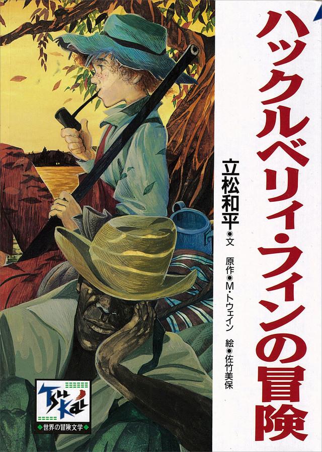 ハックルベリィ・フィンの冒険(児童)