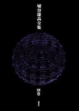 埴谷雄高全集 別巻『資料集・復刻死靈』