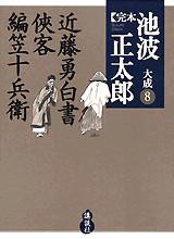 近藤勇白書・侠客・編笠十兵衛