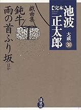 戯曲集 鈍牛/雨の首ふり坂ほか