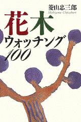 花木ウォッチング100