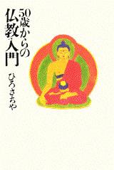 50歳からの仏教入門