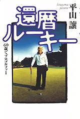 還暦ルーキー 60歳でプロゴルファー