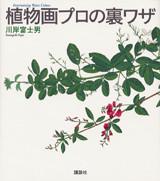 植物画プロの裏ワザ
