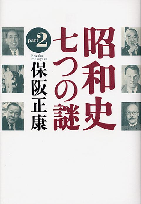昭和史七つの謎 part2