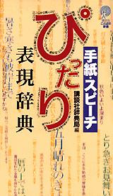 手紙・スピ-チ ぴったり表現辞典