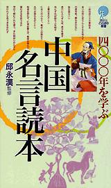 4000年を学ぶ 中国名言読本