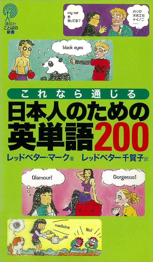 これなら通じる 日本人のための英単語200