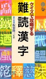 クイズで攻略する 難読漢字
