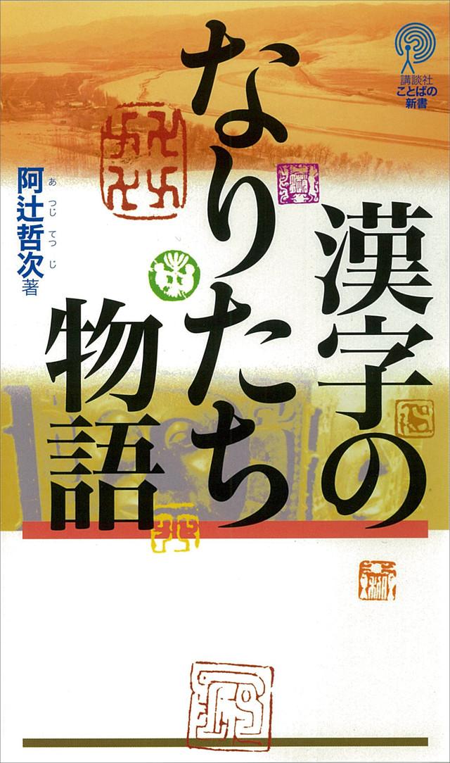 漢字のなりたち物語