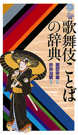 歌舞伎ことばの辞典