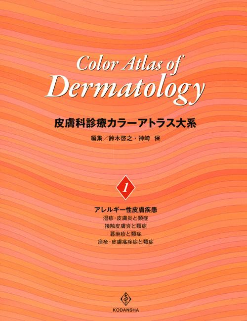 皮膚科診療カラーアトラス大系 (1)