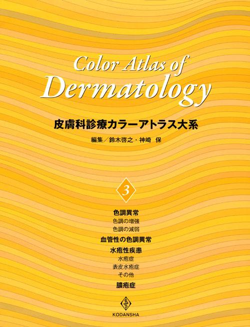 皮膚科診療カラーアトラス大系 (3)